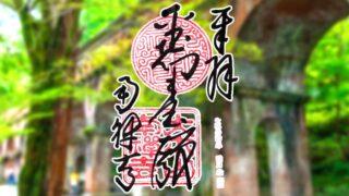 京都市左京区の南禅寺の御朱印