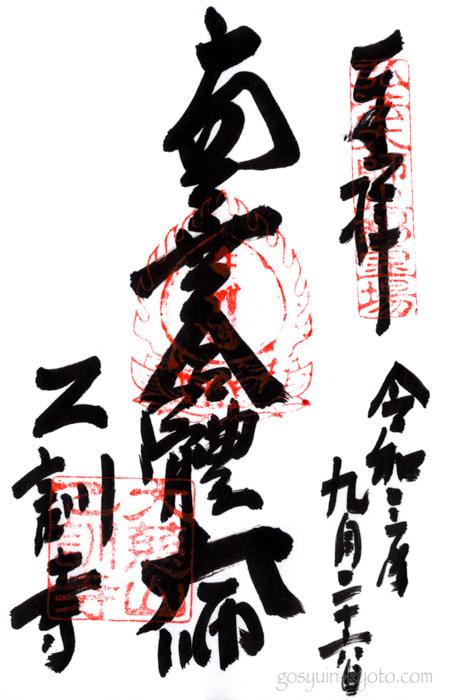 長岡京市の乙訓寺の御朱印