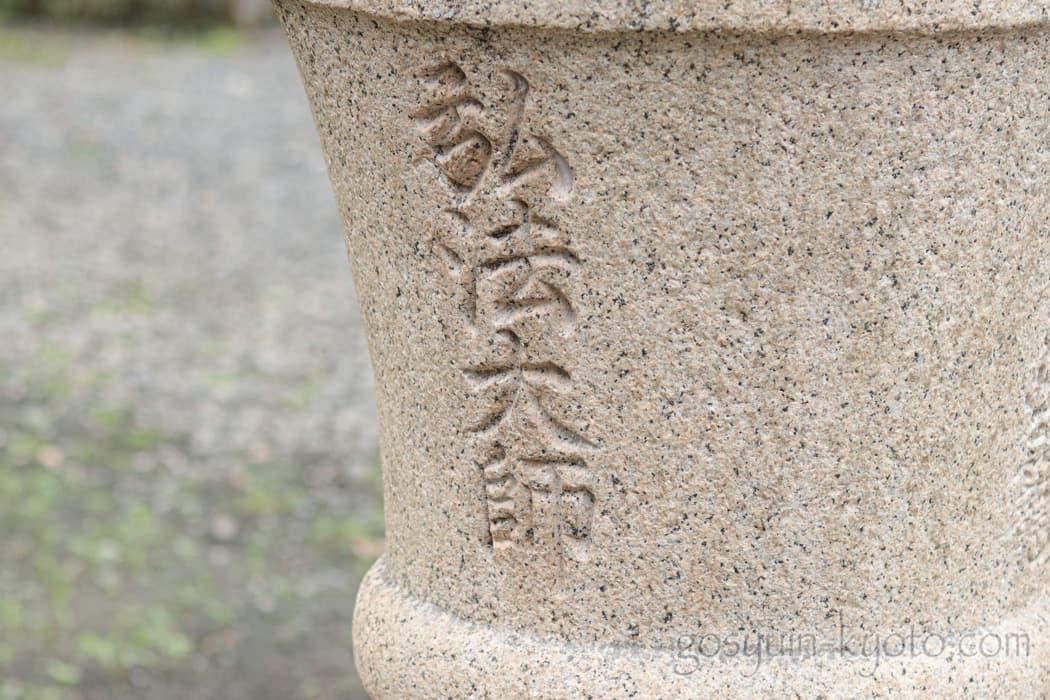 長岡京市の乙訓寺