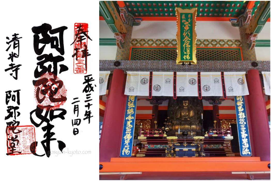 洛陽六阿弥陀めぐりの清水寺の阿弥陀堂