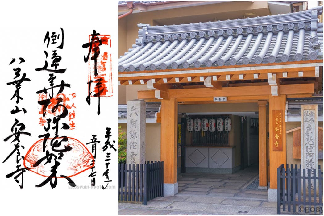 洛陽六阿弥陀めぐりの安養寺