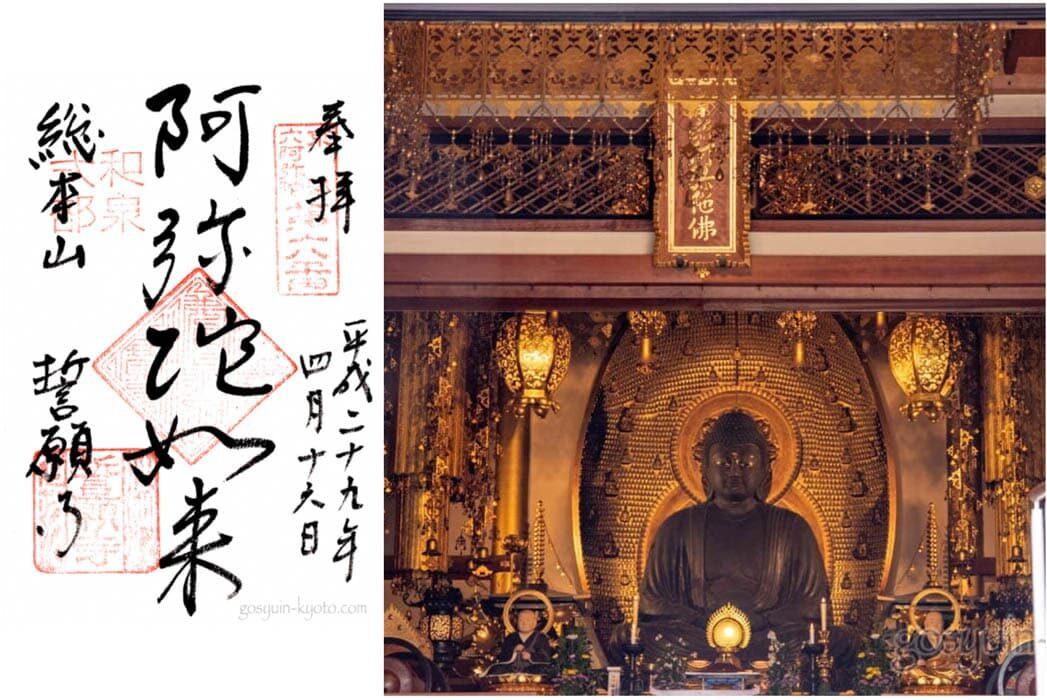 洛陽六阿弥陀めぐりの誓願寺