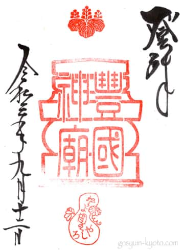 京都市東山区の豊国神社の御朱印