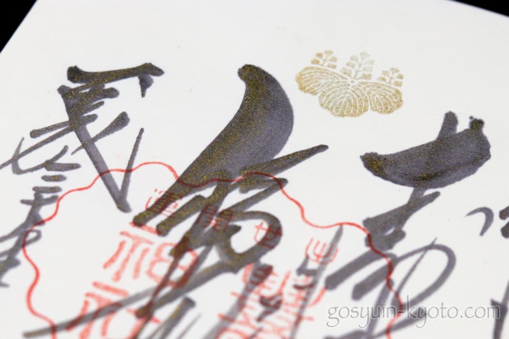 京都市東山区の豊国神社の限定御朱印