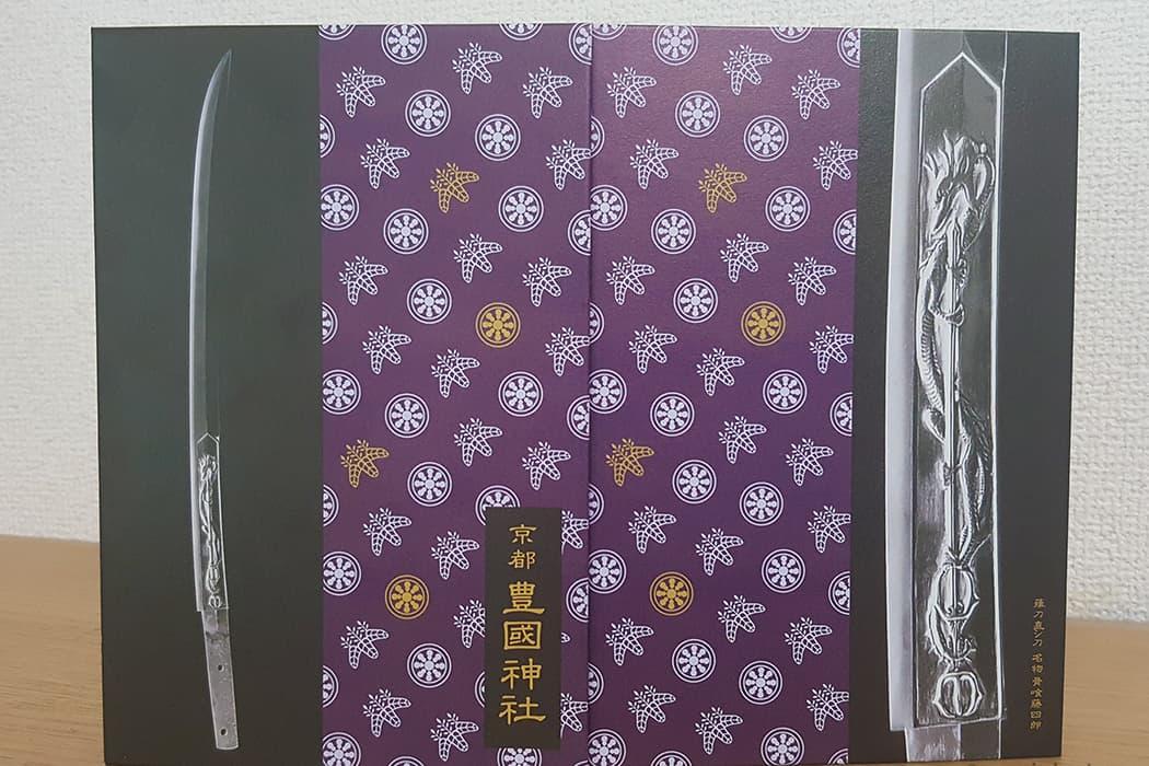 京都市東山区の豊国神社の御朱印帳