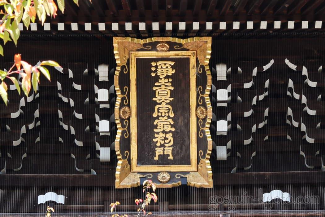 京都市左京区の金戒光明寺の山門