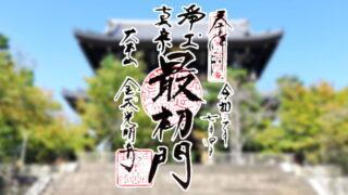 京都市左京区の金戒光明寺の御朱印