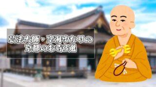 弘法大師・空海ゆかりの京都のお寺