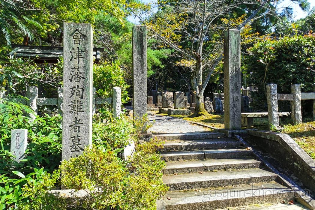 京都市左京区の西雲院の会津藩殉職者墓地