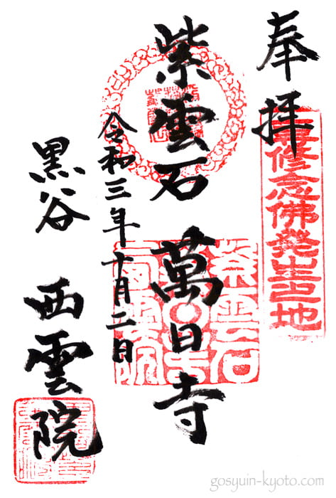 京都市左京区の西雲院の御朱印