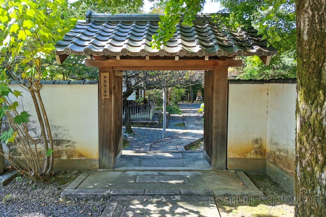 京都市左京区の西雲院