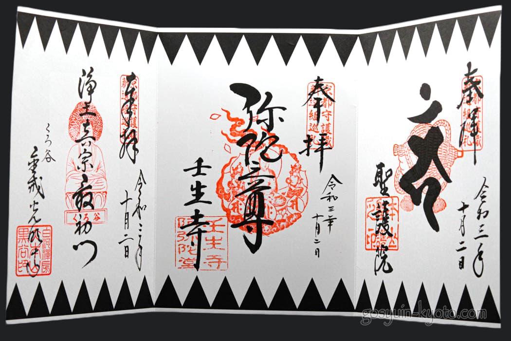 京都守護職・新選組巡礼の御朱印