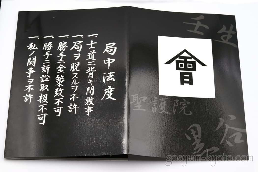 京都守護職・新選組巡礼の台紙