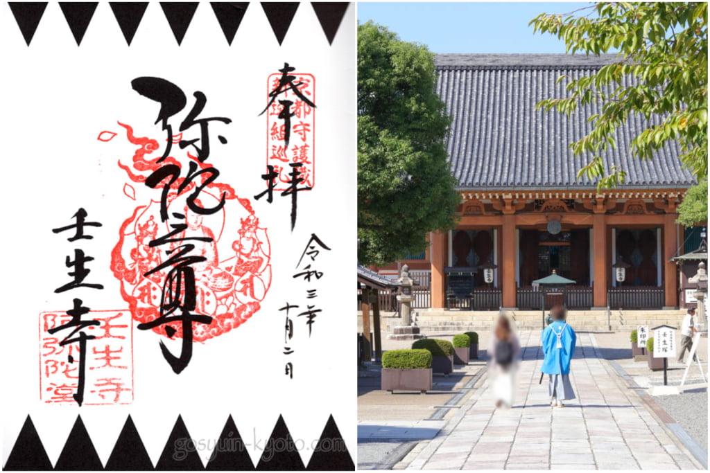 京都守護職・新選組巡礼の壬生寺