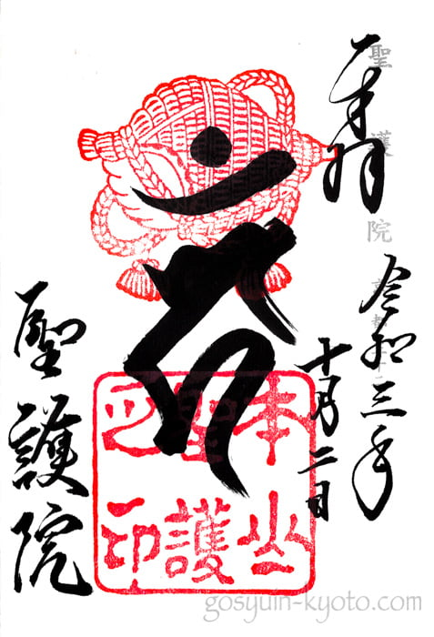 京都市左京区の聖護院門跡の御朱印
