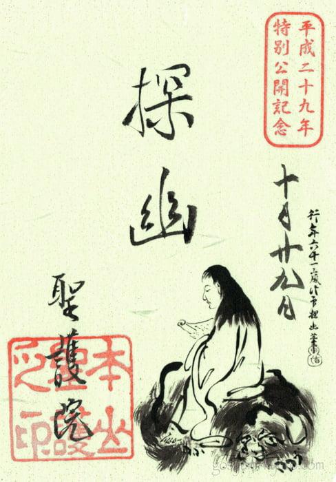 京都市左京区の聖護院門跡の限定御朱印