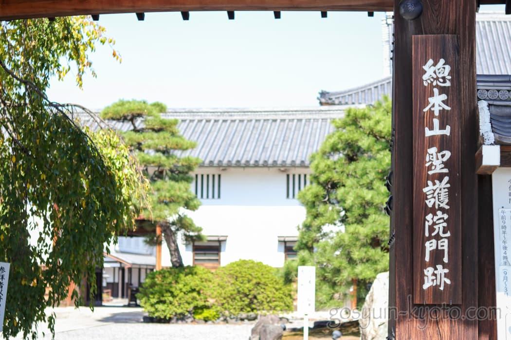 京都市左京区の聖護院門跡