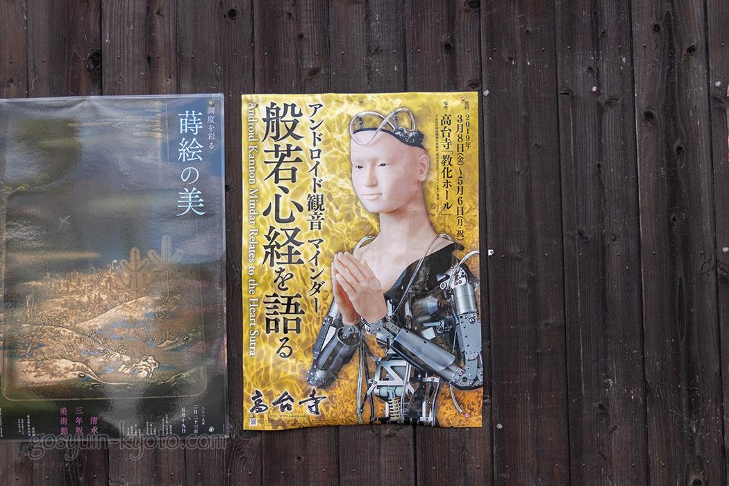 高台寺のアンドロイド観音のポスター