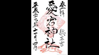 京都の愛宕神社の御朱印