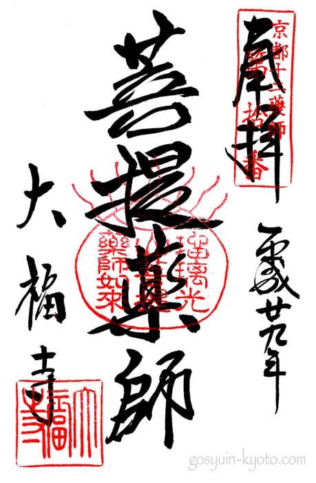 京都十二薬師霊場第10番札所の大福寺の御朱印