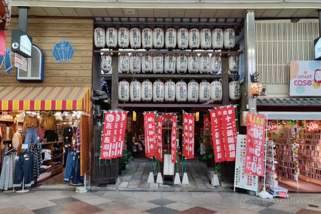 京都十二薬師霊場第12番札所の永福寺