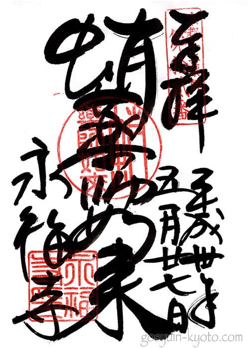 京都十二薬師霊場第12番札所の永福寺の御朱印