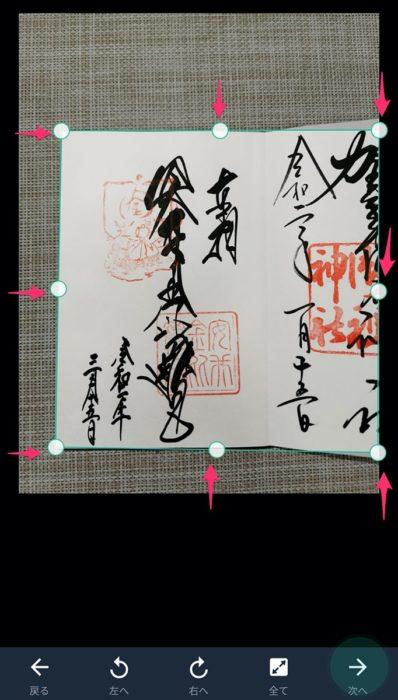 御朱印帳をスキャンするCamScannerの操作画面