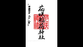 花咲稲荷神社の御朱印