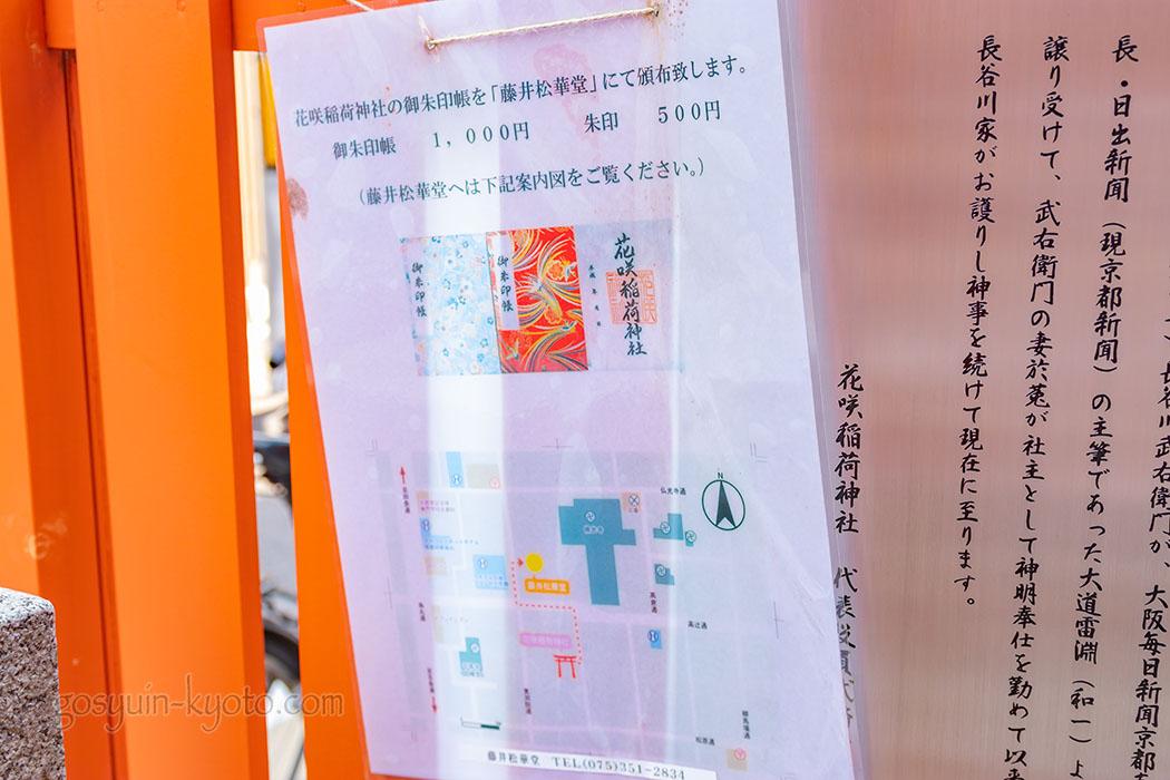 花咲稲荷神社から藤井松華堂までの地図
