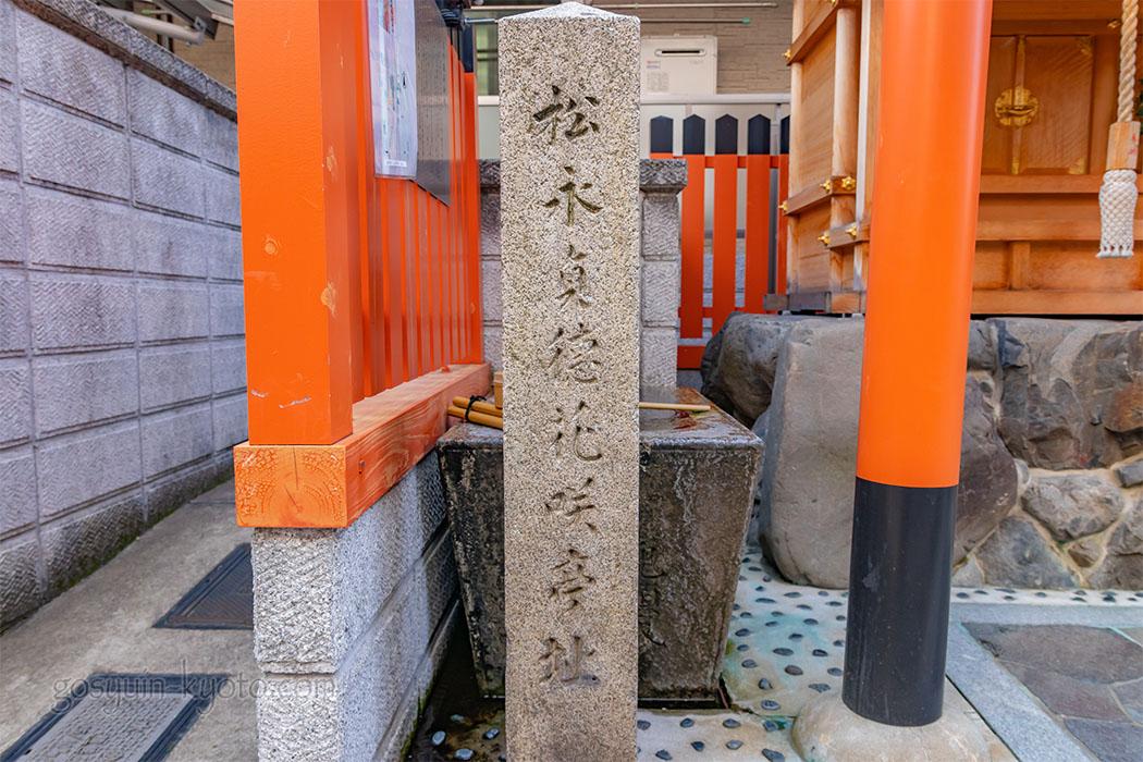 松永貞徳花咲邸址の石標