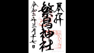 繁昌神社の御朱印