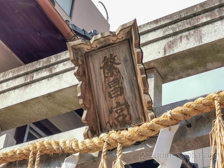 繁昌神社の扁額