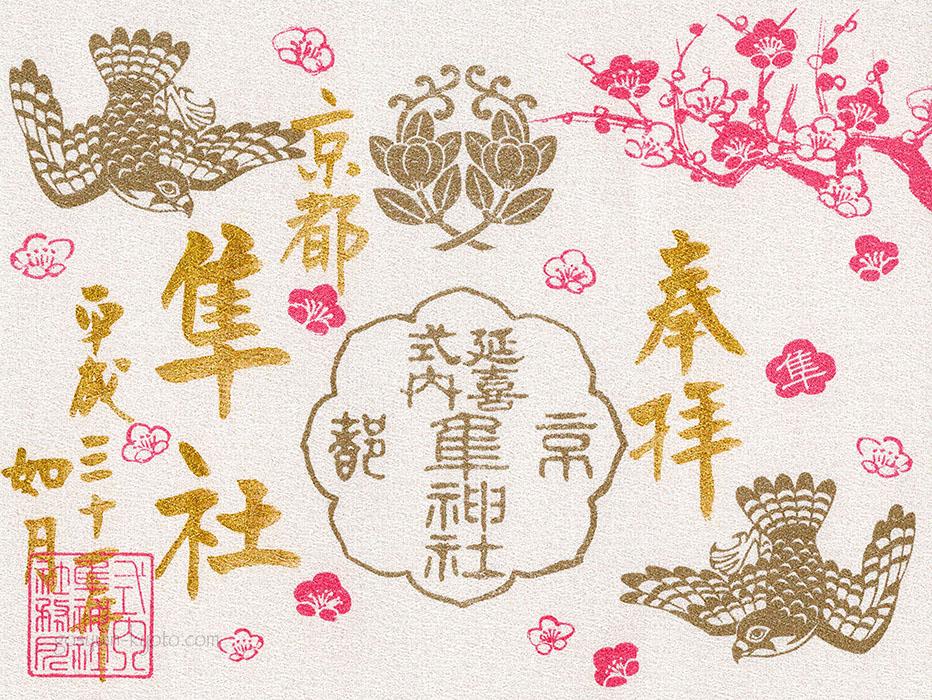 隼神社の梅の限定御朱印