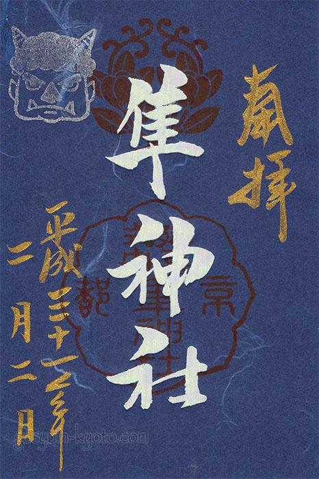 隼神社の節分祭限定の御朱印