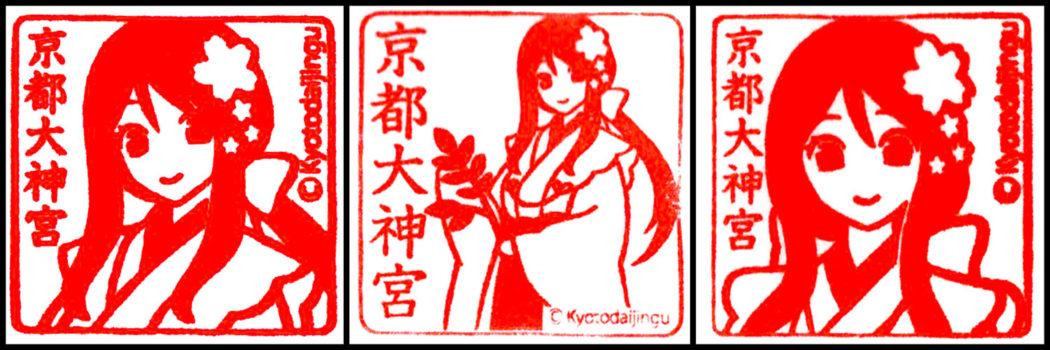 京都大神宮の巫女印