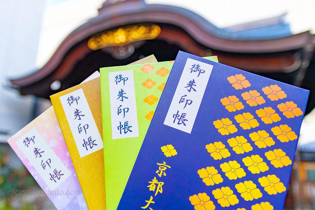 京都大神宮の御朱印帳