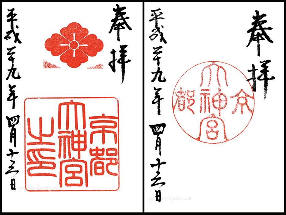 京都大神宮の角印と丸印の御朱印