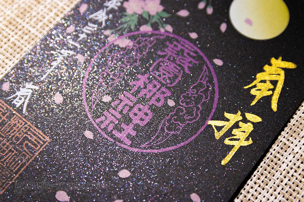 隼神社の桜の限定御朱印