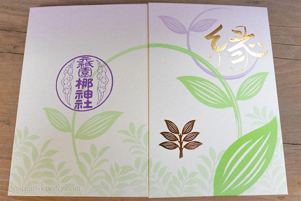 梛神社の御朱印帳