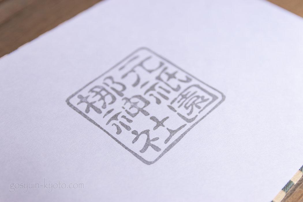 梛神社の見開き御朱印帳