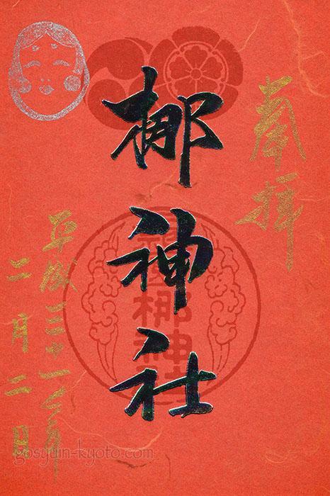 梛神社の節分祭限定の御朱印
