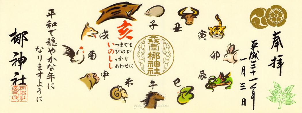 梛神社の正月限定の干支御朱印