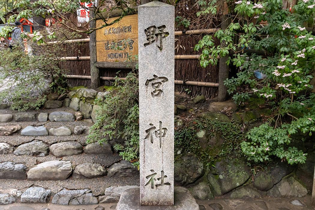 野宮神社の社頭の石