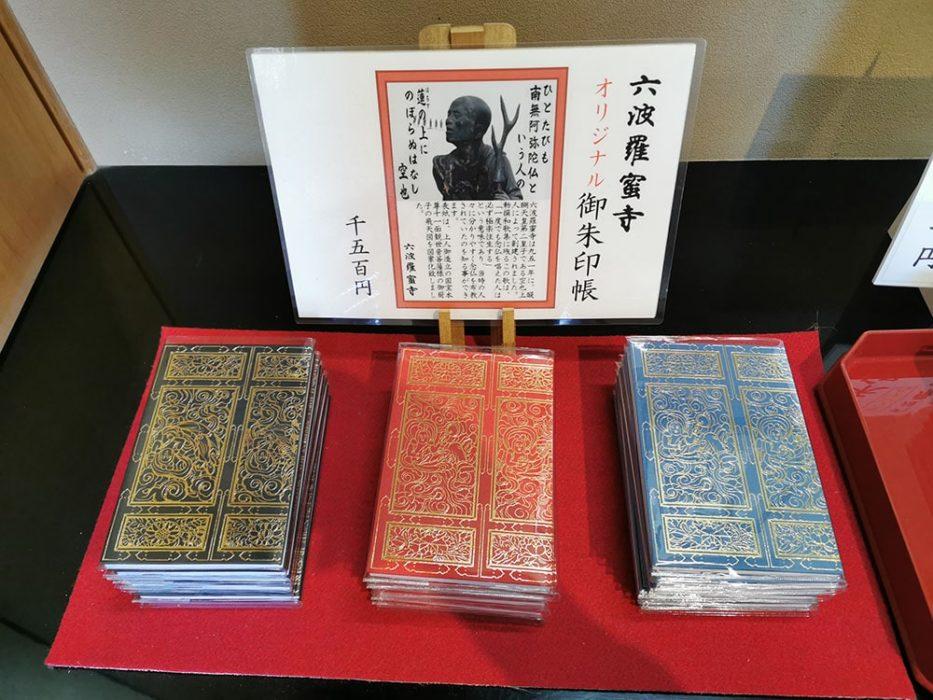 六波羅蜜寺の御朱印帳