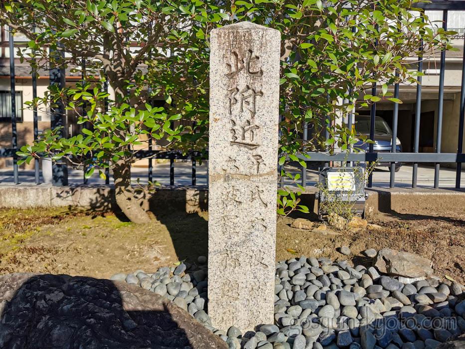 六波羅蜜寺の六波羅探題の石碑