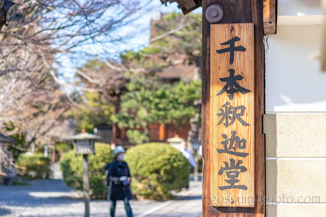 千本釈迦堂の木札