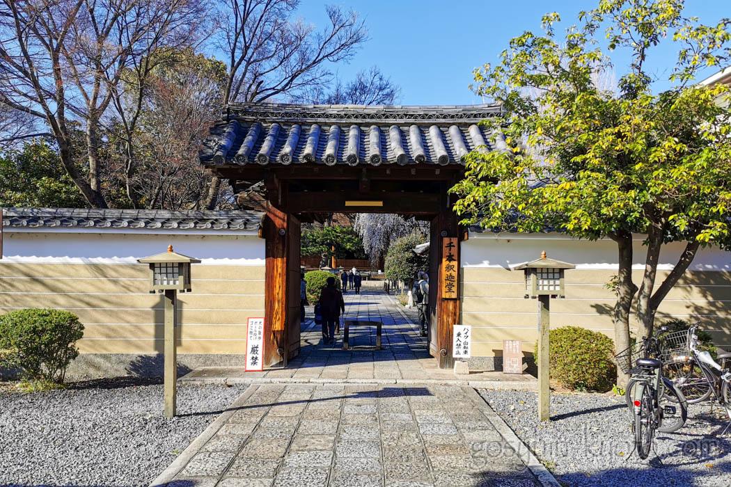 千本釈迦堂の門