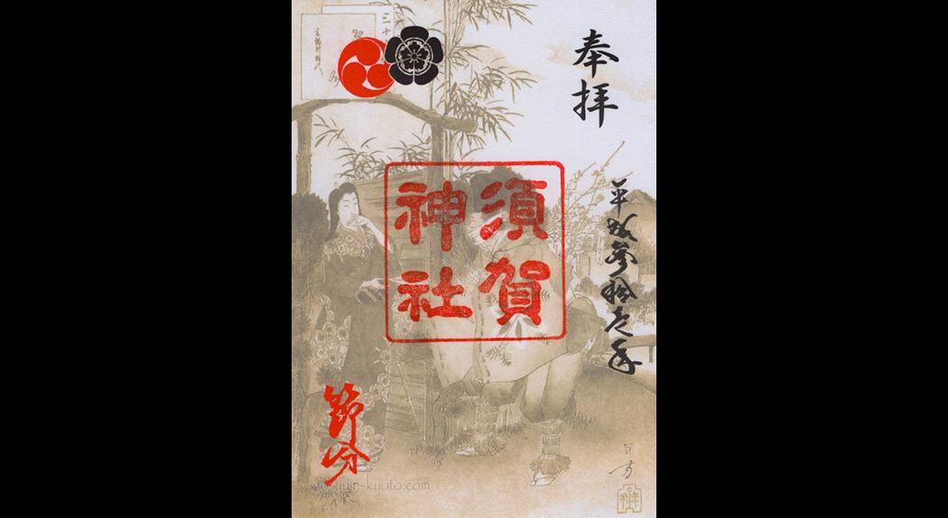 須賀神社の限定御朱印