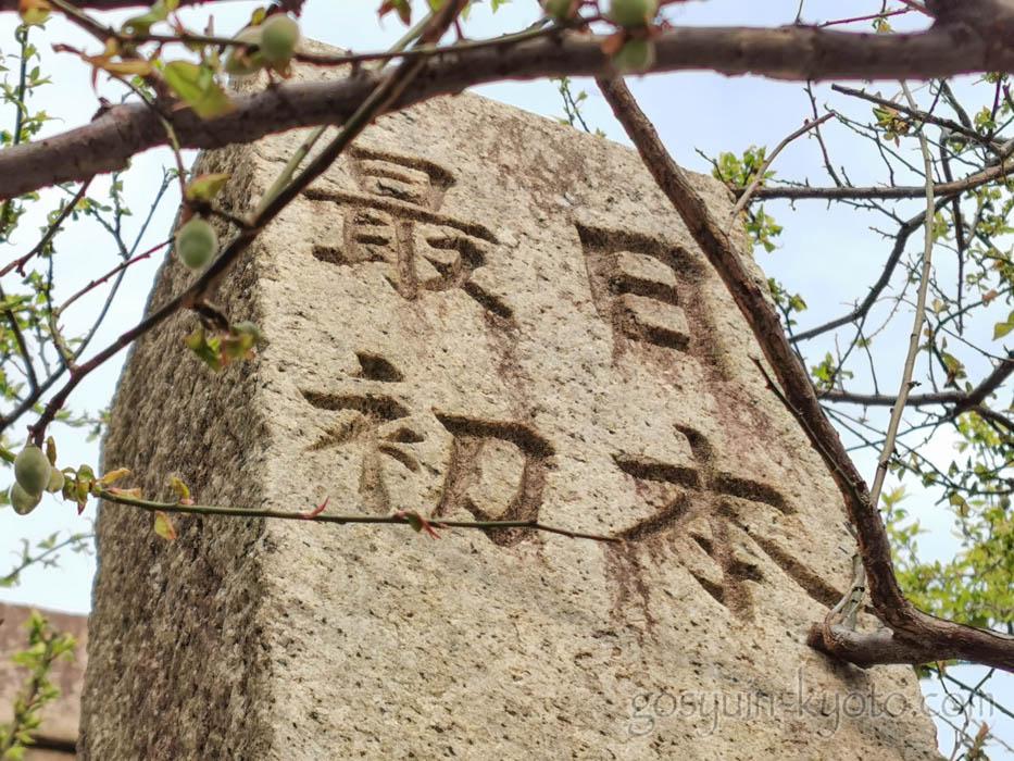 水火天満宮の日本最初