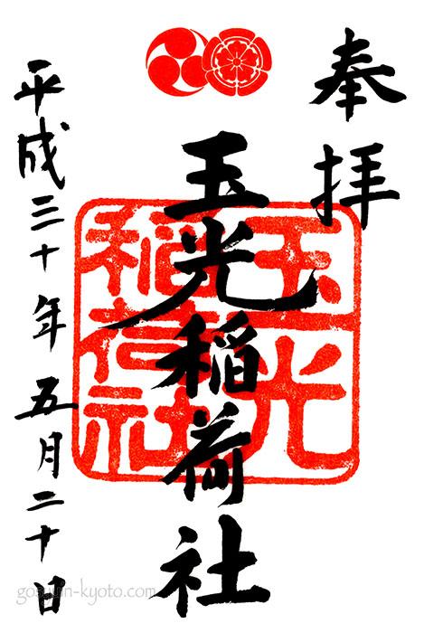 玉光稲荷神社の御朱印